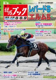 (BN)週刊競馬ブック2020年8月3日発売号 送料無料
